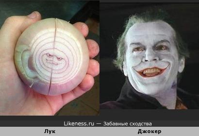 Злой лучок похож на Джокера