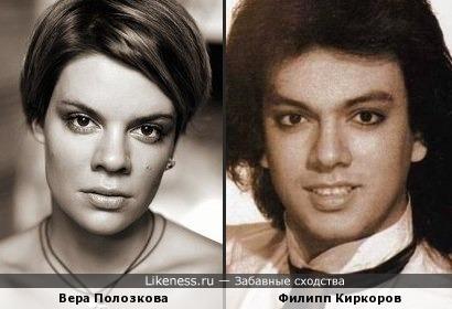 Вера Полозкова и Филипп Киркоров