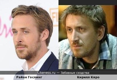Кирилл Кяро напомнил Райана Гослинга