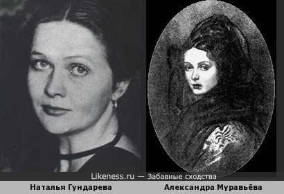 Наталья Гундарева похожа на Александру Григорьевну Муравьёву (жену декабриста Никиты Михайловича Муравьёва)