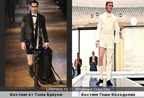 Костюм от Тома Брауни похож на костюм Геши Козодоева