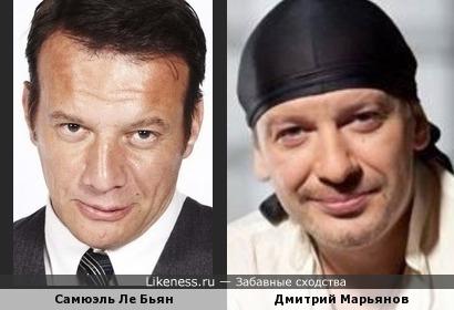 Самюэль Ле Бьян похож на Дмитрия Марьянова