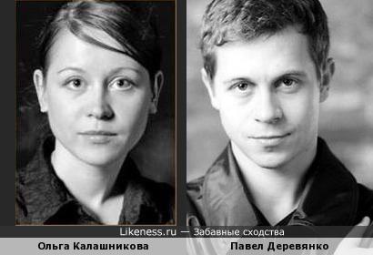 Ольга Калашникова похожа на Павла Деревянко