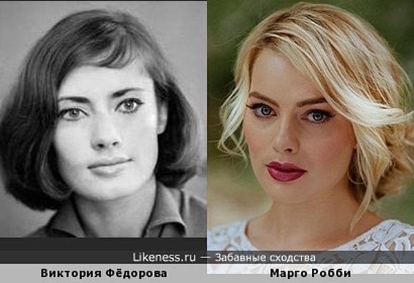 Виктория Фёдорова и Марго Робби