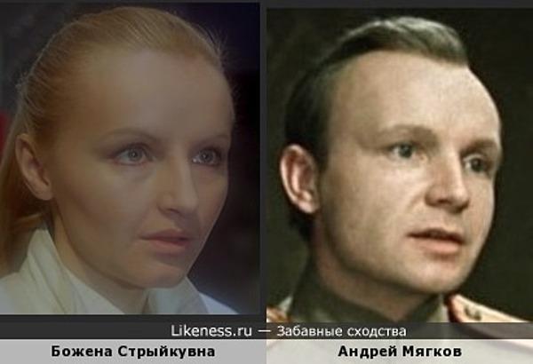 Божена Стрыйкувна и Андрей Мягков