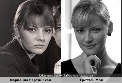 Марианна Вертинская и Гретхен Мол похожи