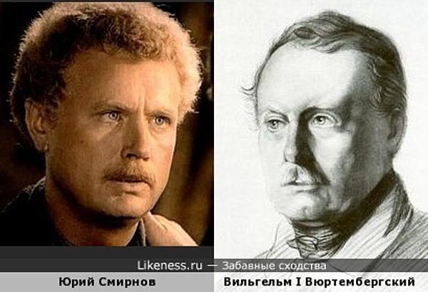 Юрий Смирнов и Вильгельм I (король Вюртемберга)