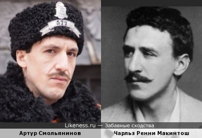 Артур Смольянинов и Чарльз Ренни Макинтош
