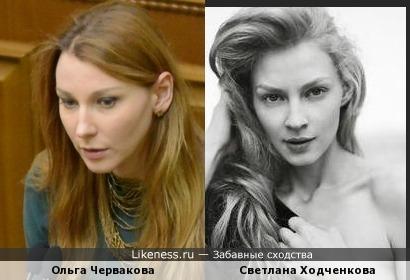 Депутат Ольга Червакова напомнила Светлану Ходченкову