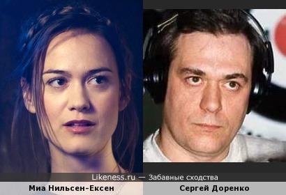 Актриса Миа Нильсен-Ексен похожа на Сергея Доренко