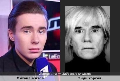 Михаил Житов и Энди Уорхол