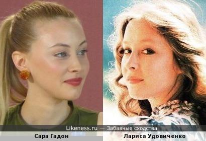 Сара Гадон / Лариса Удовиченко