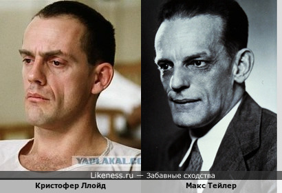 Кристофер Ллойд и Макс Тейлер
