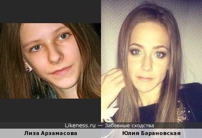 Лиза Арзамасова похожа Юлию Барановскую