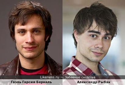 Александр Рыбак похож на Гаэль Гарсия Берналь