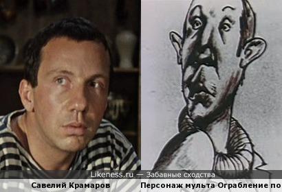 Крамаров похож на персонажа мультфильма Ограбление по...