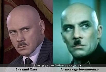 Виталий Хаев похож на Александра Филиппенко