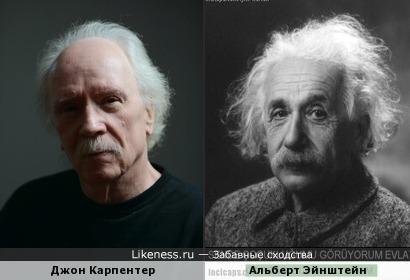 Джон Карпентер похож на Альберта Эйнштейна