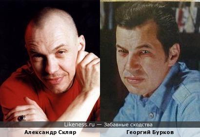Александр Скляр похож на Георгия Буркова