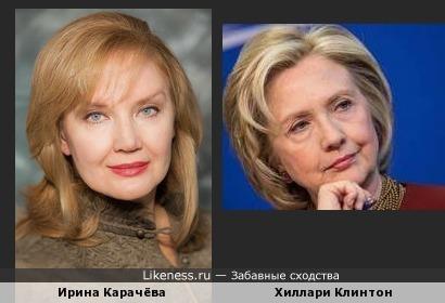 Ирина Карачёва похожа на Хиллари Клинтон