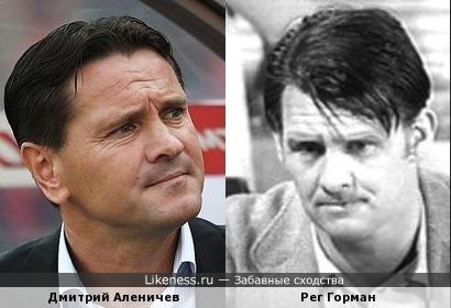 Дмитрий Аленичев и Рег Горман