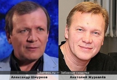 Александр Шмурнов и Анатолий Журавлёв
