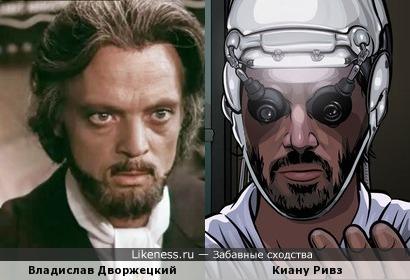 Владислав Дворжецкий и Киану Ривз