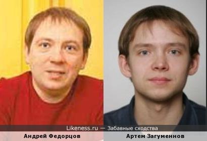 Андрей Федорцов и Артем Загуменнов