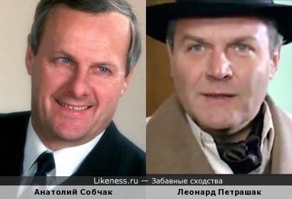 Анатолий Собчак и Леонард Петрашак