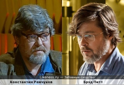 Константин Ремчуков и Брэд Питт