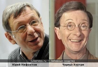 Юрий Нифонтов и Чарльз Хоутри