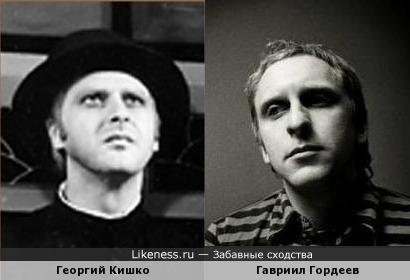 Георгий Кишко и Гавриил Гордеев