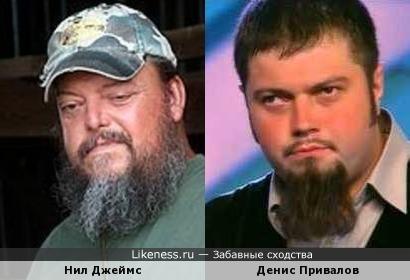 Нил Джеймс и Денис Привалов