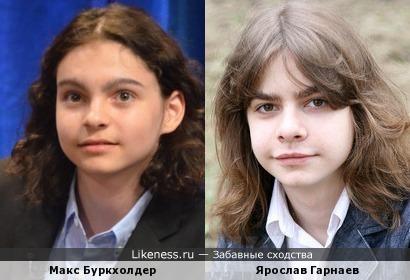 Макс Буркхолдер и Ярослав Гарнаев