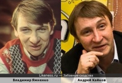Владимир Ямненко и Андрей Кайков