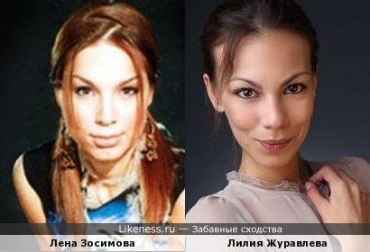 Лена Зосимова и Лилия Журавлева