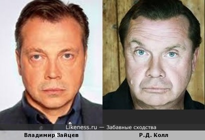 Владимир Зайцев и Р.Д. Колл