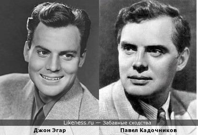 Джон Эгар и Павел Кадочников
