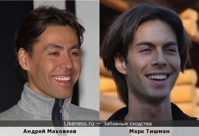 Андрей Маковеев и Марк Тишман