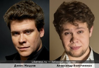 Денис Мацуев и Александр Волочиенко