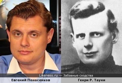 Евгений Понасенков и Генри Р. Тауни