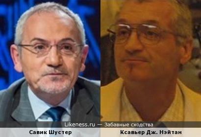 Савик Шустер и Ксавьер Дж. Нэйтан