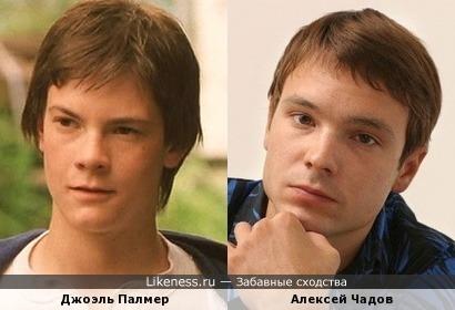 Джоэль Палмер и Алексей Чадов