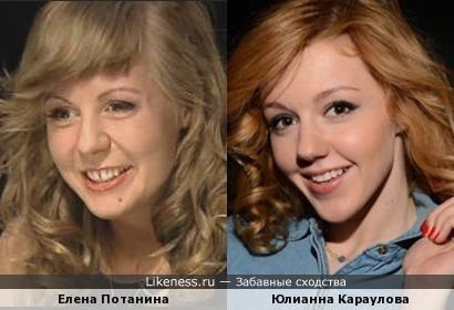 Елена Потанина и Юлианна Караулова