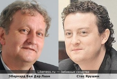 Эберхард Ван Дер Лаан и Стас Ярушин