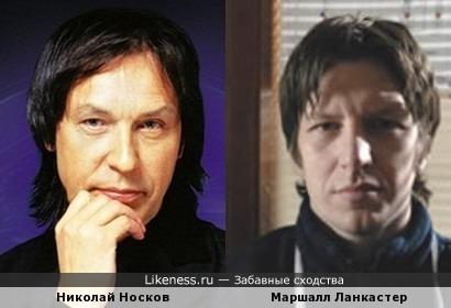Николай Носков и Маршалл Ланкастер