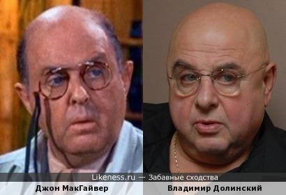Джон МакГайвер и Владимир Долинский
