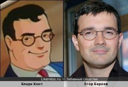 Кларк Кент и Егор Бероев