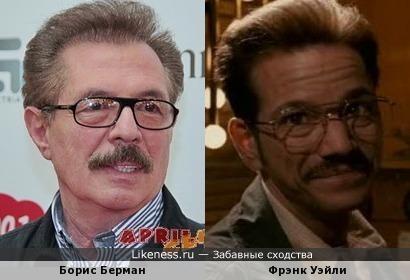 Борис Берман и Фрэнк Уэйли
