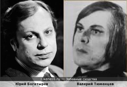 Юрий Богатырев и Валерий Тюменцев